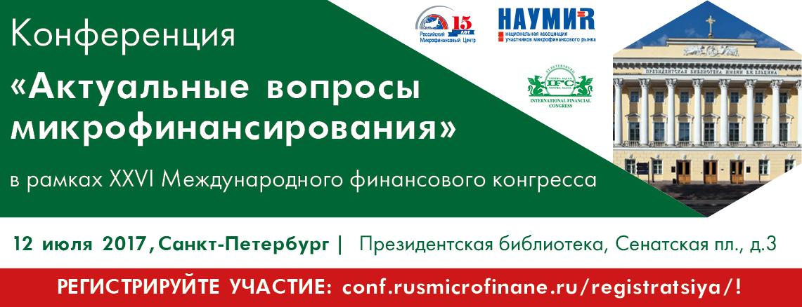 http://souz-lombardov.ru/wp-content/uploads/2017/06/FB_-NAUMIR_SPb-jule-2017.jpg
